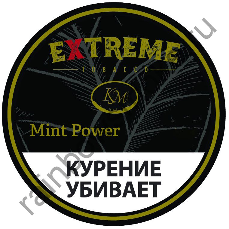 Extreme (KM) 250 гр - Mint Power M (Сила Мяты)