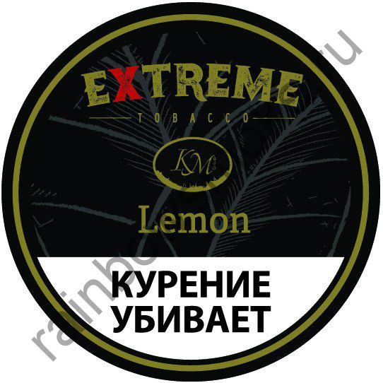 Extreme (KM) 50 гр - Lemon M (Лимон)