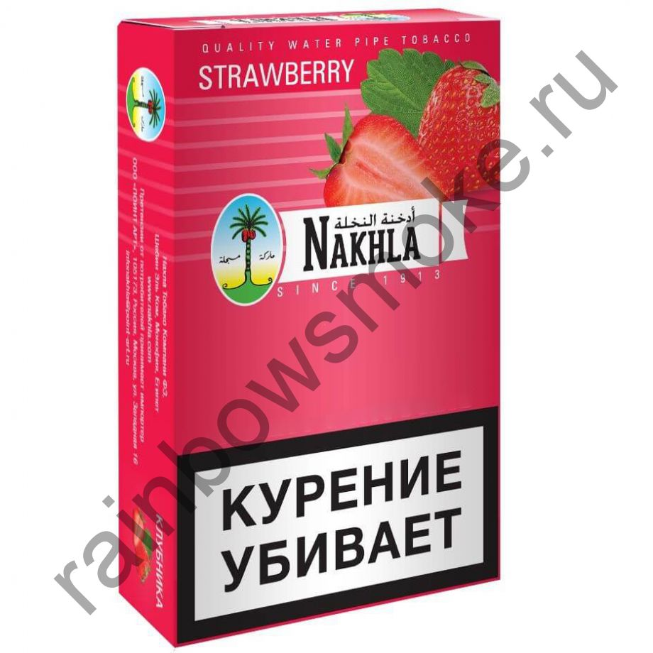Nakhla New 50 гр - Raspberry (Малина)
