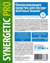 Synergetic Pro Ополаскивающее средство для ПММ 5 л