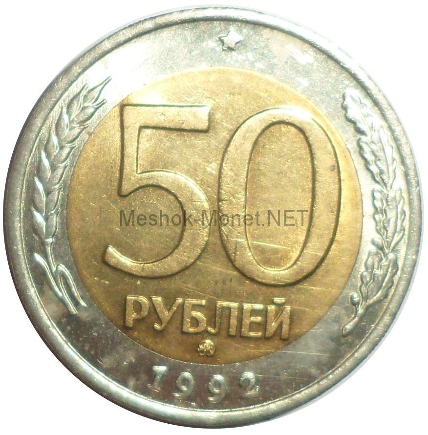 50 рублей 1992 года ММД # 3