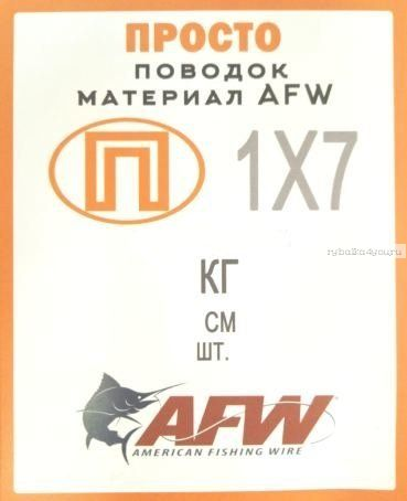 """Поводок """"Просто"""" AFW 1х7 троллинговый упаковка 2 шт / 14 кг / 75см"""