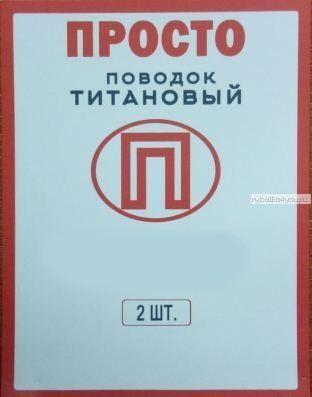 """Поводок """"Просто"""" титановый малая упаковка 2 шт / 12,5 кг / 30см"""