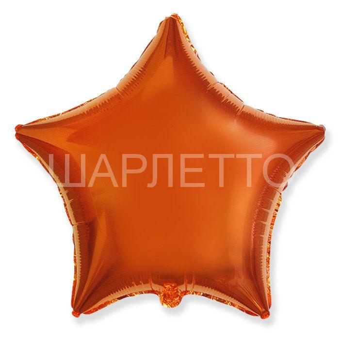 Звезда ОРАНЖЕВЫЙ