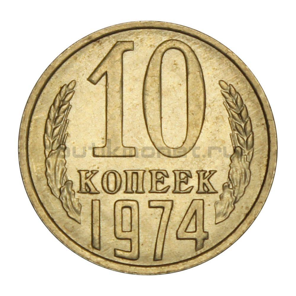 10 копеек 1974 XF