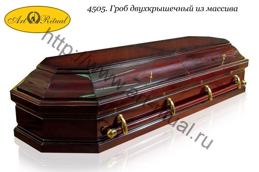 4505. Гроб двухкрышечный лакированный