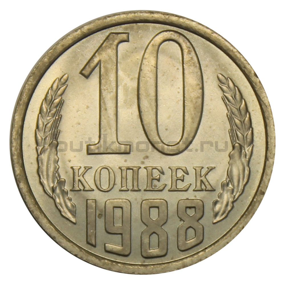 10 копеек 1988 AU