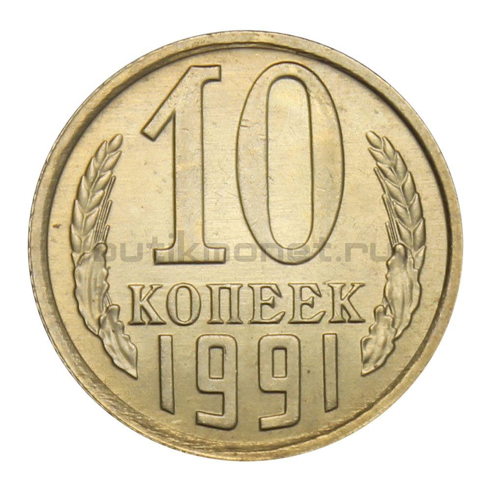 10 копеек 1991 М XF
