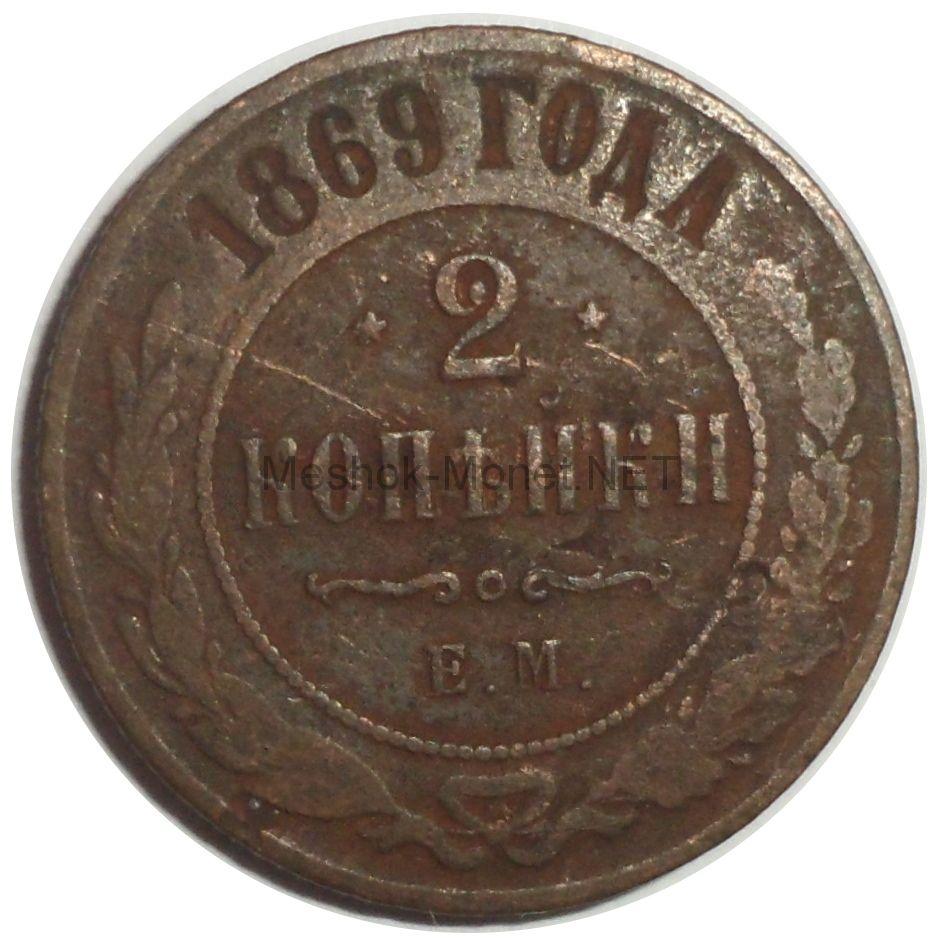 2 копейки 1869 года ЕМ # 1