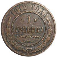1 копейка 1912 года СПБ # 1