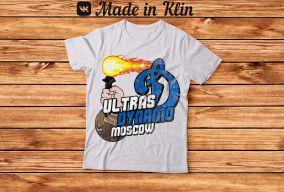 Футболка Динамо (Ultras Dynamo Moscow)