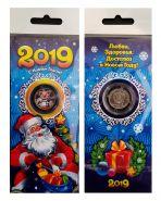 1 рубль НОВЫЙ ГОД 2019, цветная эмаль №5