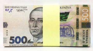 Шуточная пачка 500 украинских гривен