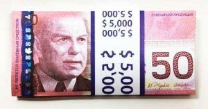 Шуточная пачка 50 канадских долларов