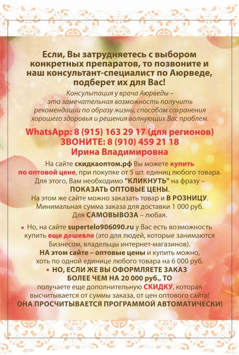Арогьярдини Гутика – Arogyavardhini Gutika Kottakkal 30 таб