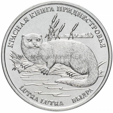 1 рубль 2018 г. Выдра. Приднестровье