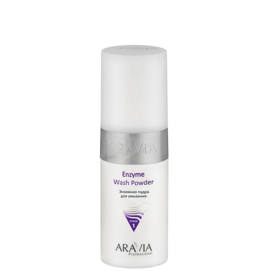 Пудра энзимная для умывания Enzyme Wash Powder, 150 мл, ARAVIA Professional