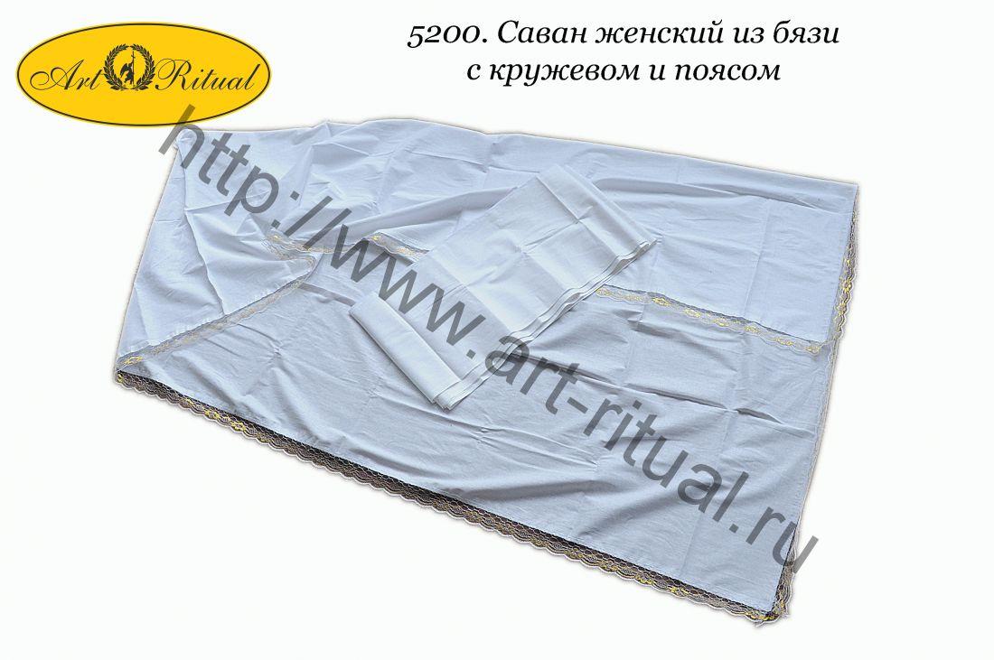5200. Саван женский из бязи с кружевом и поясом