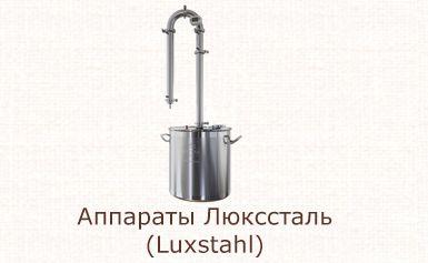 Аппараты Люкссталь (Luxstahl)