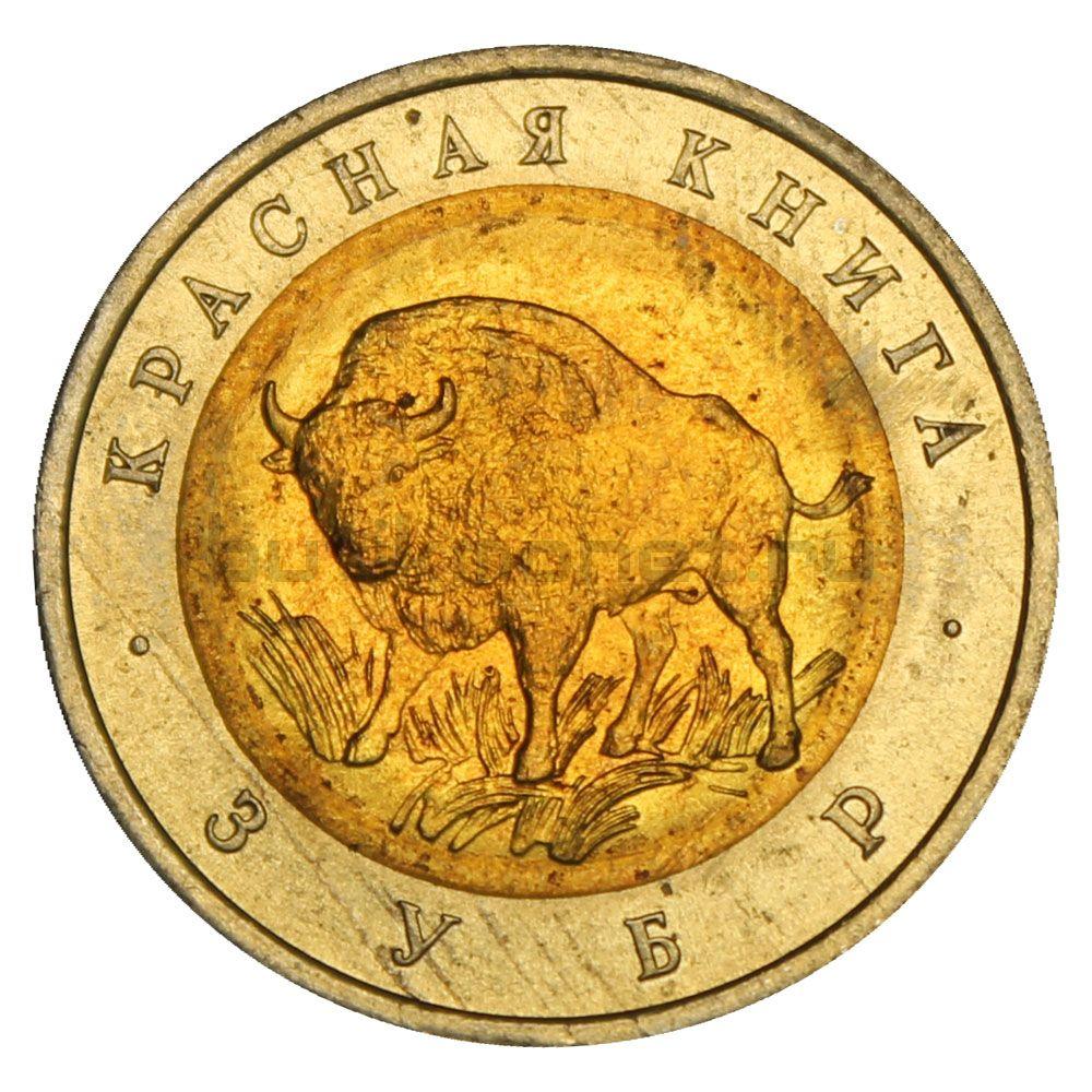 50 рублей 1994 Зубр (Красная книга)
