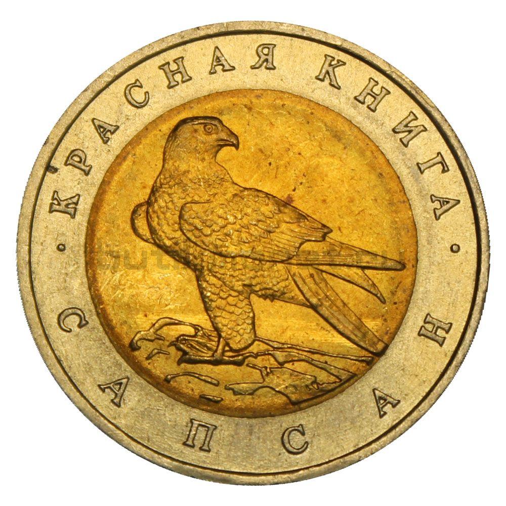50 рублей 1994 Сапсан (Красная книга)