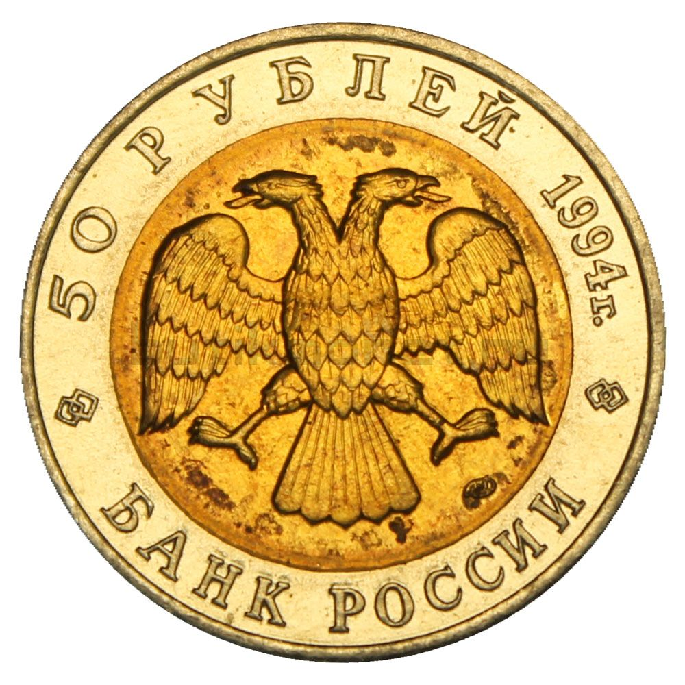 50 рублей 1994 Фламинго (Красная книга)