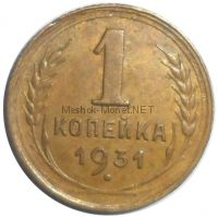 1 копейка 1931 года # 4
