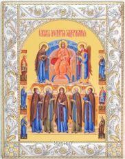 Икона Молитва Задержания (14х18см)