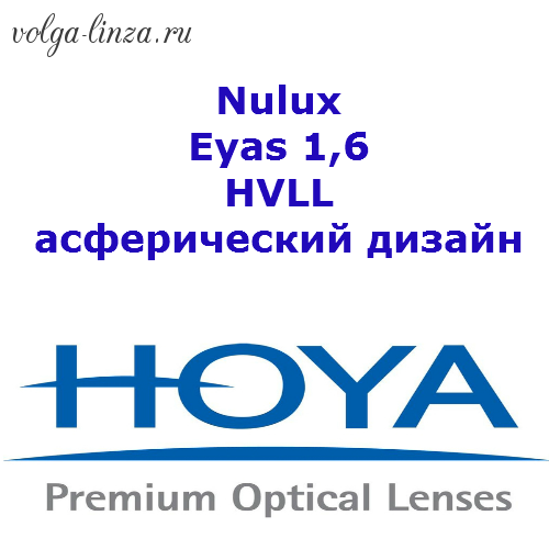 HOYA Nulux Eyas 1,6 HVLL - асферический дизайн