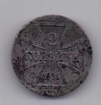 2 копейки 1916 года Германская оккупация