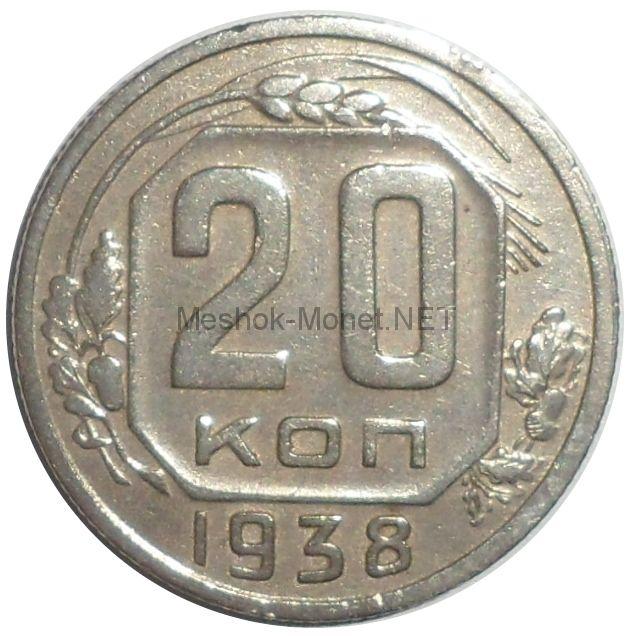 20 копеек 1938 года # 2