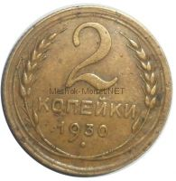 2 копейки 1930 года # 2