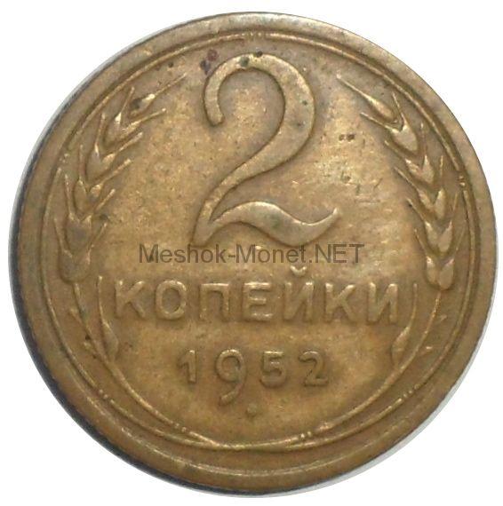 2 копейки 1952 года # 2