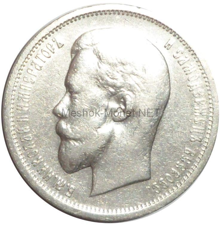 50 копеек 1912 года ЭБ # 1