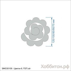 `Шаблон ''Цветок-9'' , ПЭТ 0,7 мм