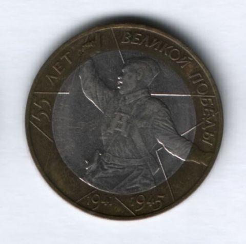 10 рублей 2000 года, 55 лет Великой Победы
