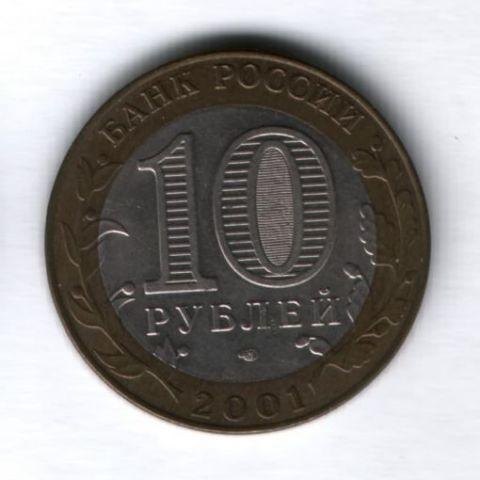 10 рублей 2001 года Гагарин, 40 лет полета