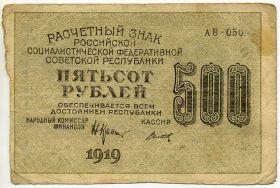 500 рублей 1919 АВ-050 Крестинский-Титов
