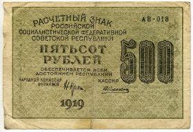 500 рублей 1919 АВ-018 Крестинский-Алексеев