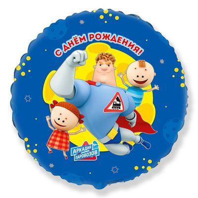 Аркадий Паровозов синий шар фольгированный с гелием
