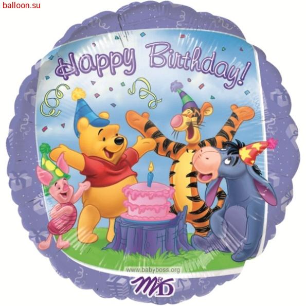 Винни Пух День Рождения круглый шар фольгированный с гелием