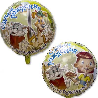 Простоквашино двухсторонний круглый шар фольгированный с гелием