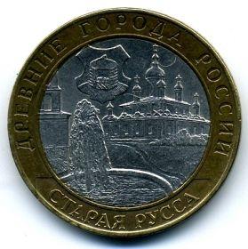 10 рублей 2002 спмд Старая Русса