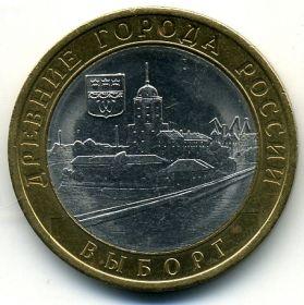 10 рублей 2009 спмд Выборг