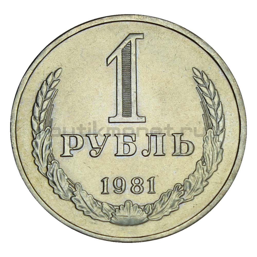 1 рубль 1981 UNC Малая звезда