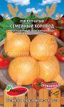 Luk-repchatyj-Semejnyj-Horovod-Premium-sids