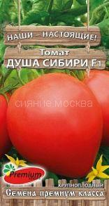 Томат Душа Сибири F1 (Премиум сидс)