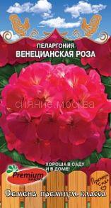 Пеларгония крупноцветковая Венецианская роза F1 (Премиум сидс)