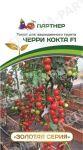 Tomat-dlya-zashhishhennogo-grunta-Cherri-Kokta-F1-Partner