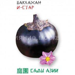 Баклажан И-Стар (Сады Азии)